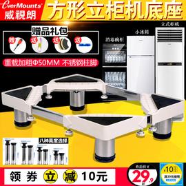 威视朗立式方形空调柜机底座消毒柜美的海尔格力奥马冰箱加高托架图片