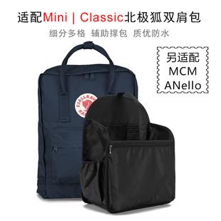 适用于北极狐内胆包双肩包内胆整理包背包内分隔袋包中包内衬竖款