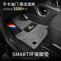 专用于奔驰smart脚垫全包围双层丝圈汽车脚垫2座/4座斯玛特改装