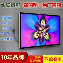新款15-19-24-32-43寸壁挂网络广告机22寸触摸屏一体机显示播放器