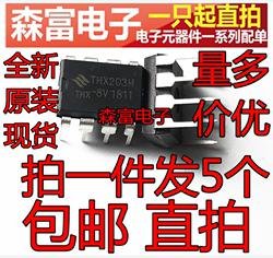 全新原装 THX203H THX203 电磁炉开关常用电源芯片IC 直插DIP8脚