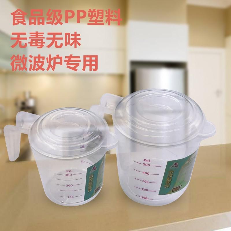 有盖塑料微波炉牛奶加热杯带刻度计量杯厨房DIY果汁杯量杯家用杯
