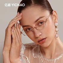亿超女款商务无框钻石切边纯钛超轻定制配度数光学成品眼镜11304
