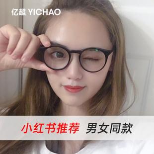 亿超眼镜圆框时尚复古板材小红书同款眼镜框超轻个性男女可配近视