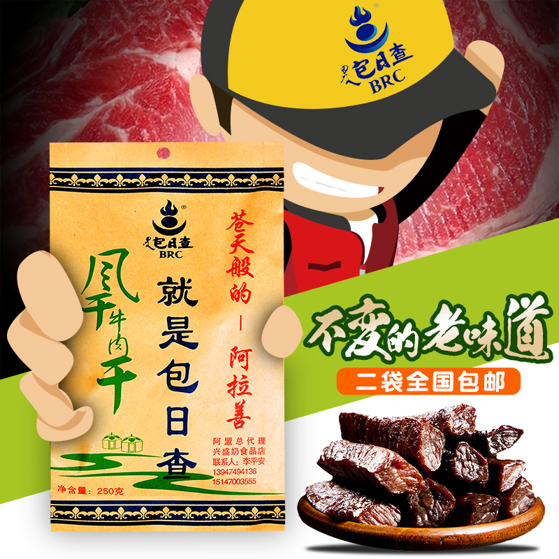 Genuine Inner Mongolia specialty baoricha hand tear dried beef jerky without 250g vacuum in bulk for pregnant women