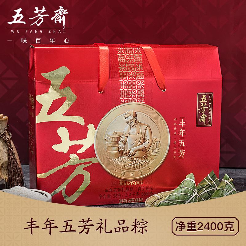 五芳�S粽子�Y盒�b �S年4口味2400g 蛋�S肉粽大肉粽子嘉�d特�a�Y品