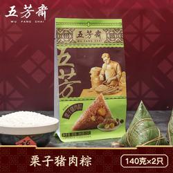 【79元任选5件】五芳斋粽140克*2栗子鲜肉粽子早餐食品嘉兴特产粽