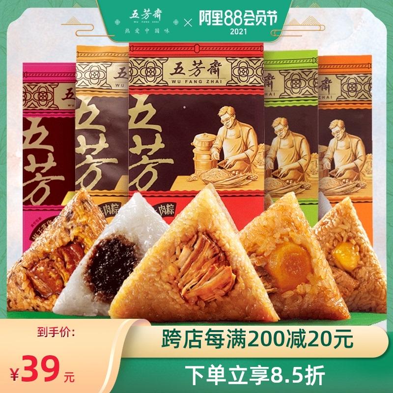 五芳斋粽子蛋黄鲜肉粽豆沙粽栗子肉棕子新鲜散装批发团购嘉兴肉粽