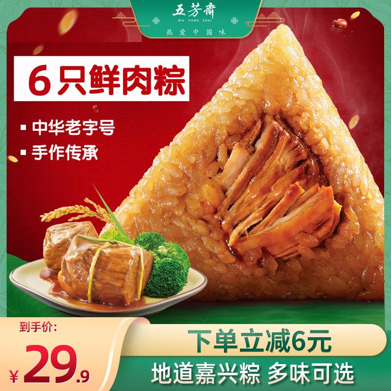 五芳斋蛋黄蜜枣豆沙甜手工鲜肉粽子