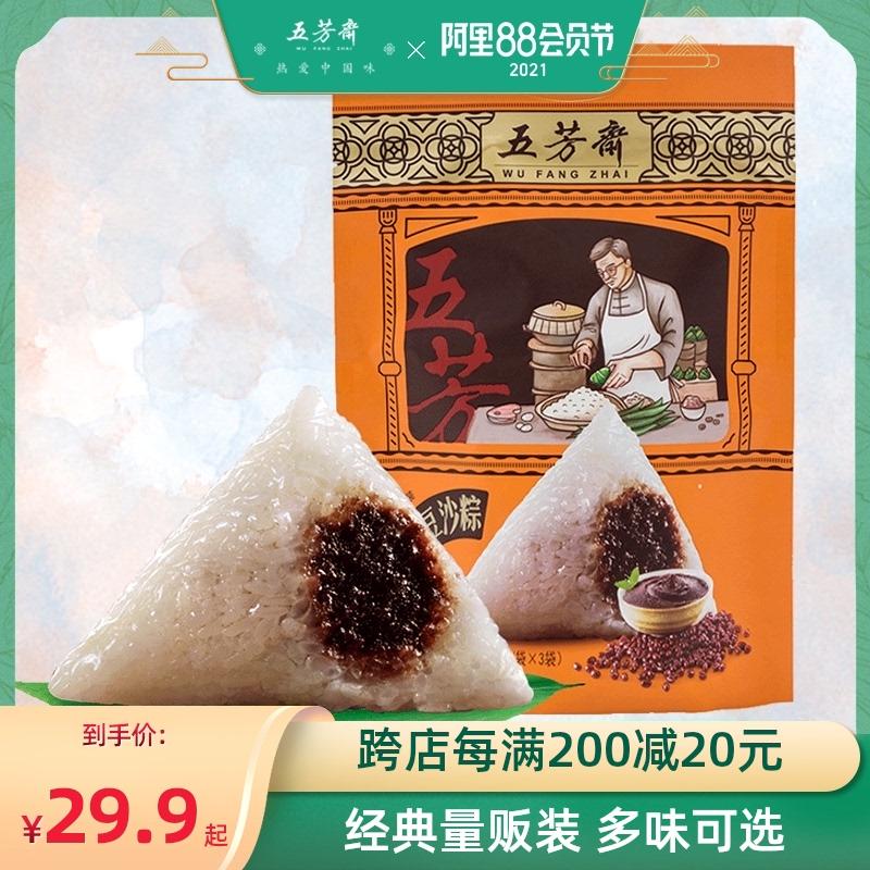 五芳斋粽子甜粽鲜肉粽蛋黄肉粽蜜枣棕子端午团购嘉兴特产豆沙粽子