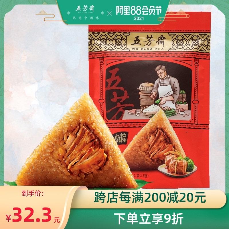 五芳斋粽子鲜肉粽蛋黄肉粽豆沙棕子端午节团购散装嘉兴特产肉粽子