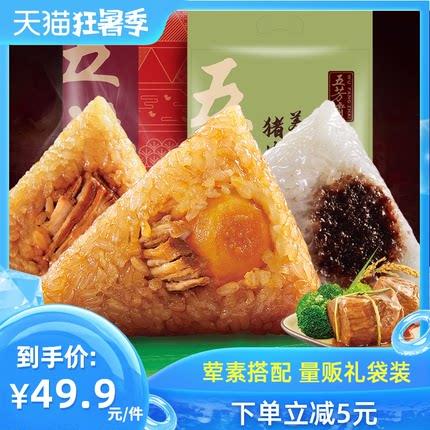 五芳斋粽子礼袋鲜肉粽量贩装蛋黄肉粽子豆沙粽蜜枣粽嘉兴粽子肉粽