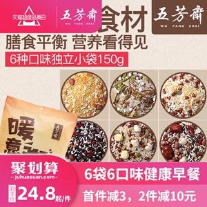 五芳斋 暖意粥料 150g*6袋 16.8元包邮(双重优惠)
