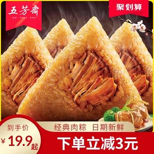 【五芳斋旗舰店】鲜肉大粽子4只480g