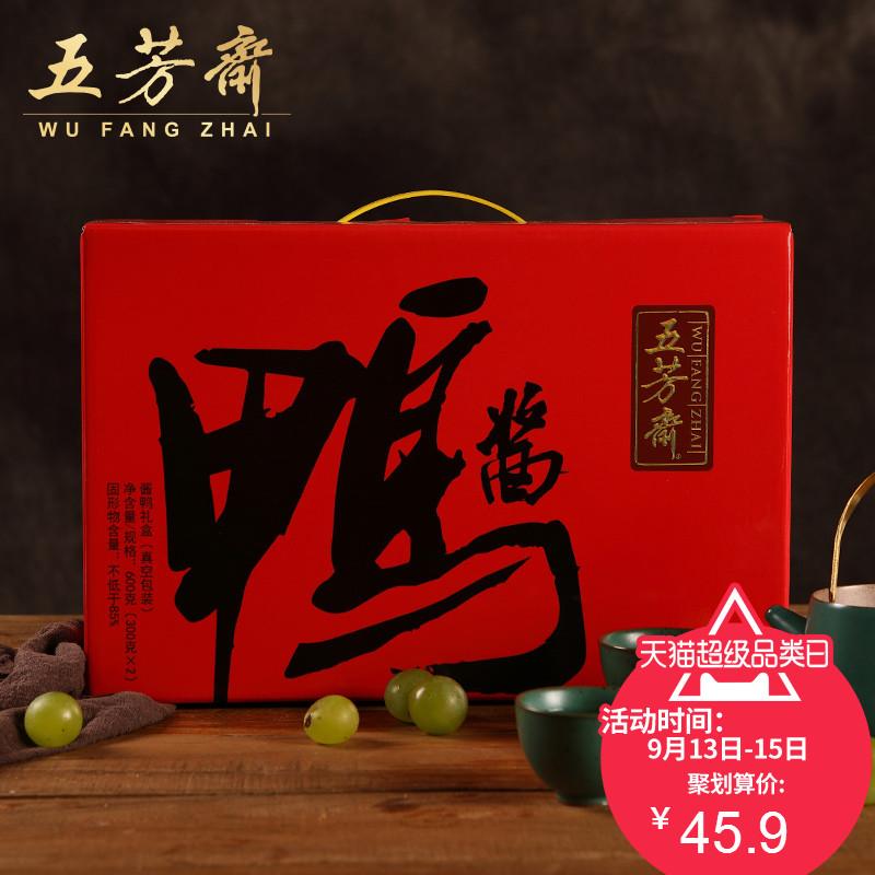 五芳斋卤味私房菜 600克酱板鸭真空包装鸭肉熟食开袋即食酱鸭礼盒