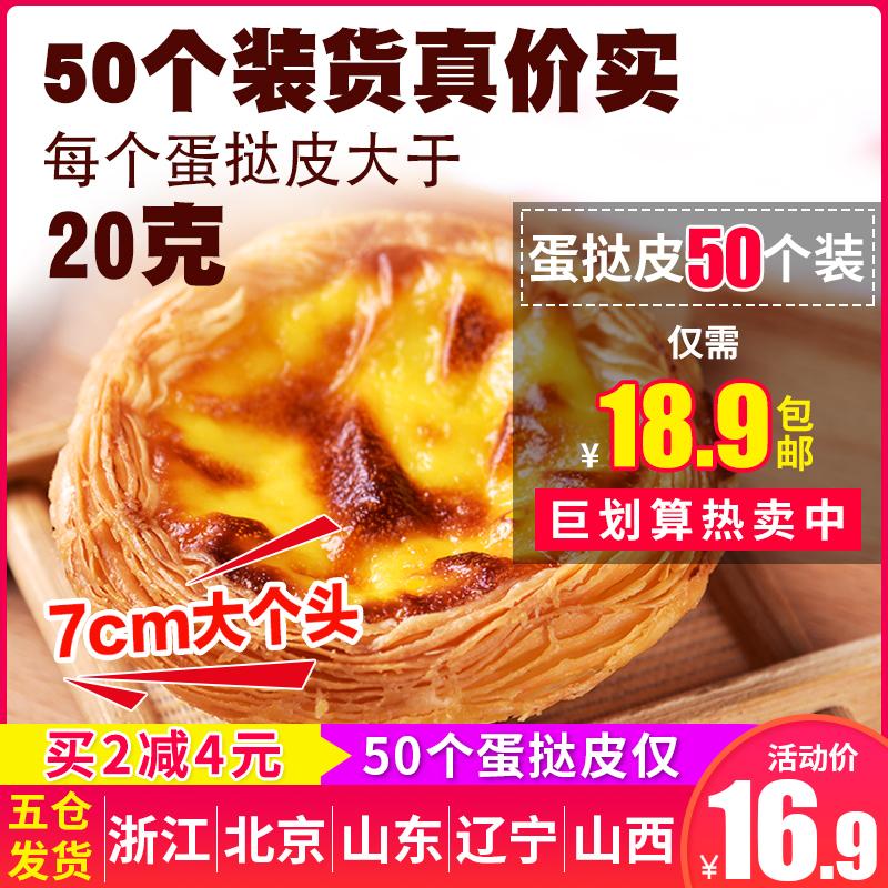 50个葡式蛋挞皮带锡底蛋塔烘焙原料(用18元券)