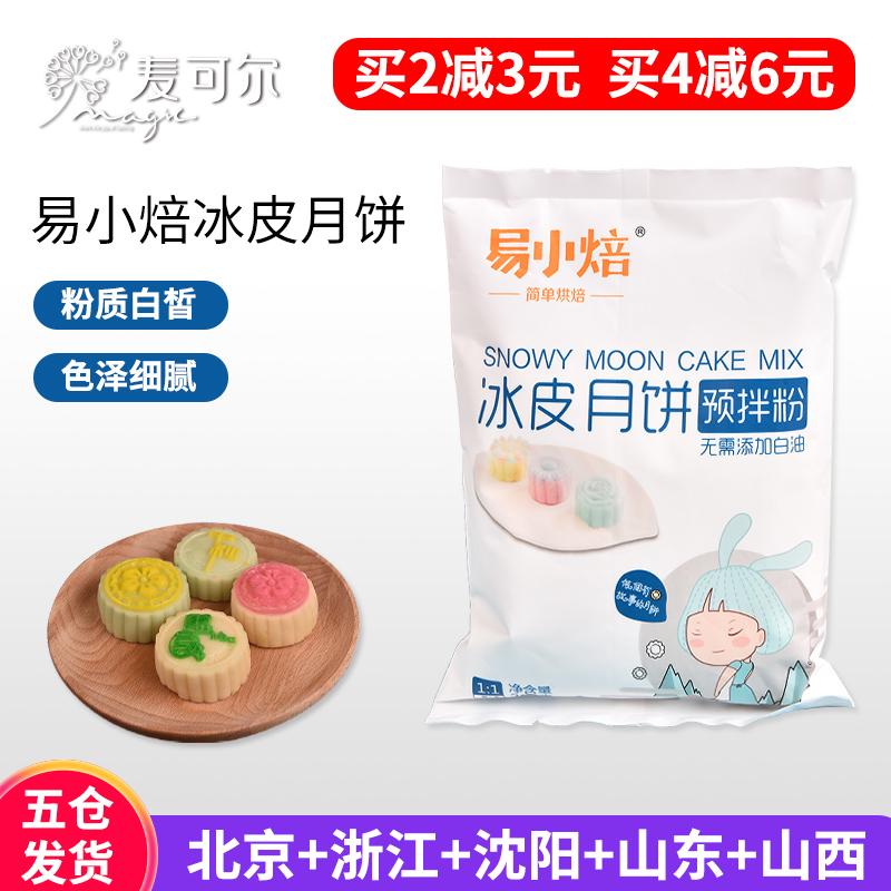 易小焙冰皮月饼粉300g预拌粉免烤免蒸中秋月饼材料套餐冰皮月饼