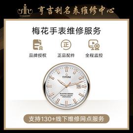 亨吉利手表維修梅花換電池洗油保養拋光打磨正品配件維修服務圖片