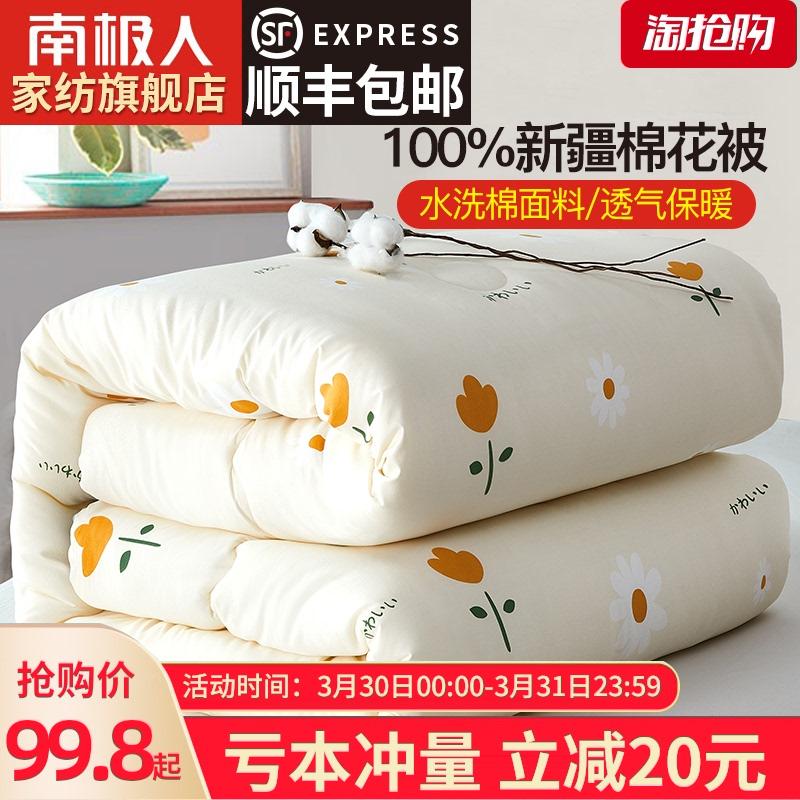 南极人新疆加厚保暖单人棉花被子质量好不好
