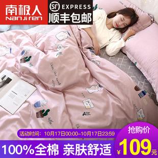南极人四件套全棉纯棉床单被套学生宿舍三件套床品网红款床上用品品牌