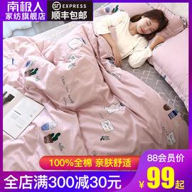 南极人四件套全棉纯棉100床单三件套床品套件被套被罩床上用品4图片