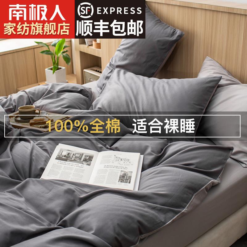 南极人四件套纯棉全棉100四季通用床品床单被套宿舍床上三件套男4