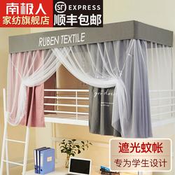 南极人蚊帐1.5m床学生宿舍1.2米寝室家用上下铺通用遮光防蚊两用