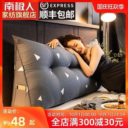 全棉床头靠垫大靠背双人床上榻榻米床头板软包靠背垫三角护腰靠枕