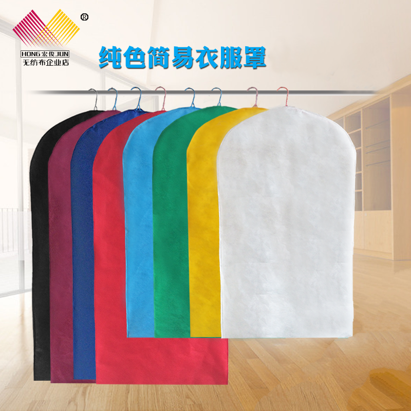 10 pieces of simple non-woven dust-proof coat medium long skirt suit cover storage hanging bag light and thin opening family dry cleaner