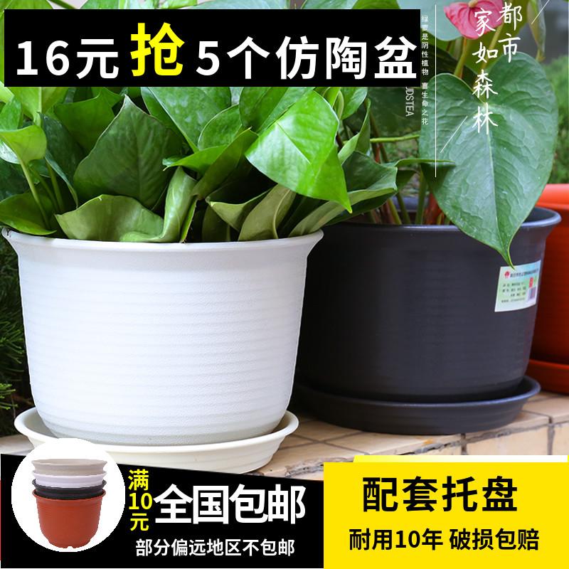 绿萝盆栽加厚塑料花盆圆形仿陶瓷带托盘特大号简约室内创意小花盆
