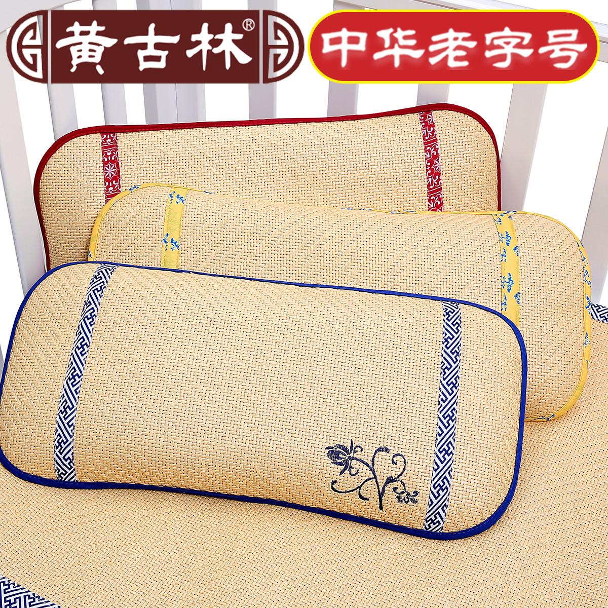 黄古林乳胶0-6岁以上宝宝夏季枕头