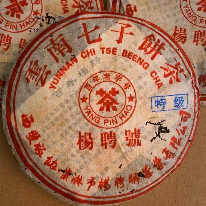 2006年杨聘号特级青饼普洱茶云南干仓茶叶357克包邮老生茶饼