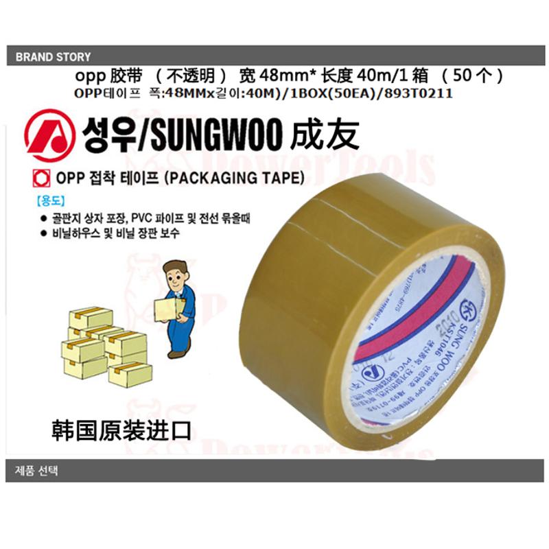 韩国进口SUNGWOO耐高温KST1046喷涂印刷电子附着力测试OPP黄胶带