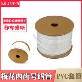 凯普丽标号码管1平方PVC内齿梅花光面管线号机电工套管 亮光管