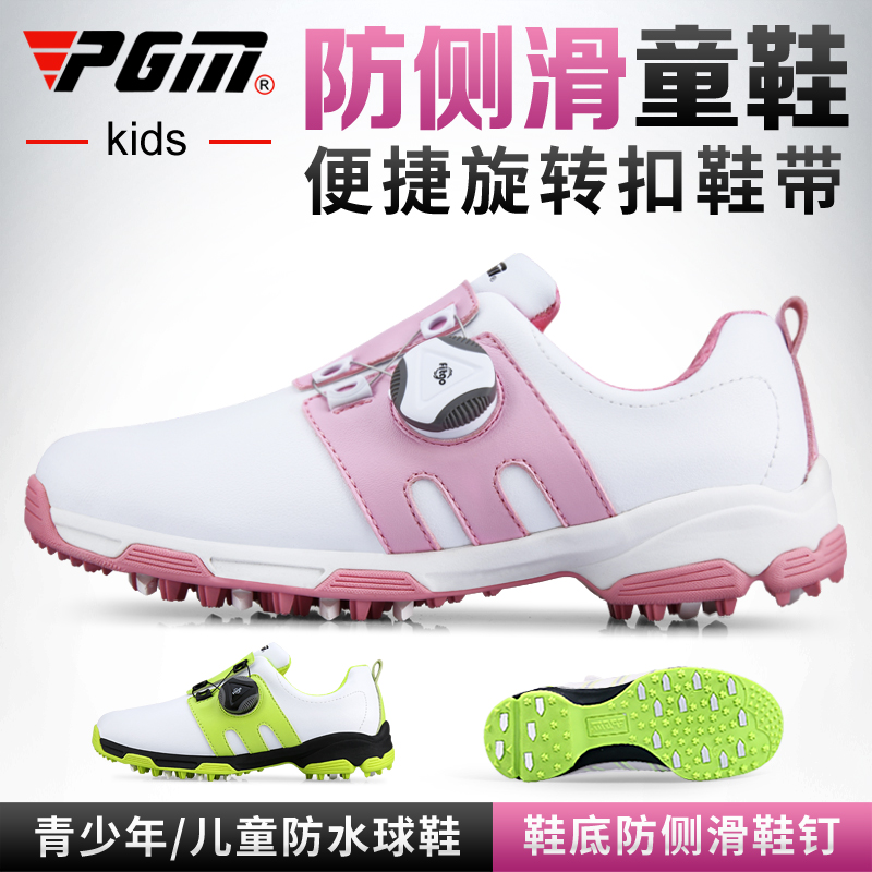 PGM Golf junior waterproof super fiber childrens shoes boys and girls ball shoes revolving laces golf shoes