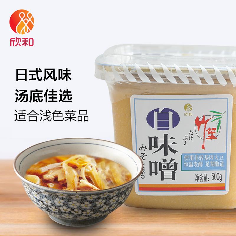 [调味酱]欣和 竹笙白味噌咸味噌 淡色味增 500g