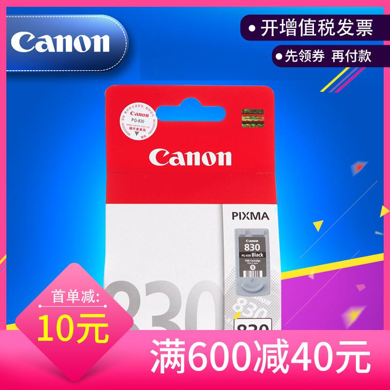 原装佳能830墨盒 PG-830 canon ip1180 墨盒 黑色 mp198 佳能pg40墨盒 cl41 ip1880 ip1980