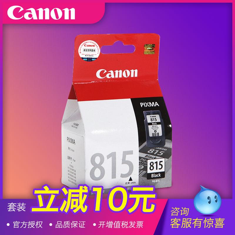 佳能原装815墨盒 cl816 mp288 mp236 mp259 ip2780 2788 mx368 428 358 mp498打印机墨盒 黑色彩色Canon墨盒