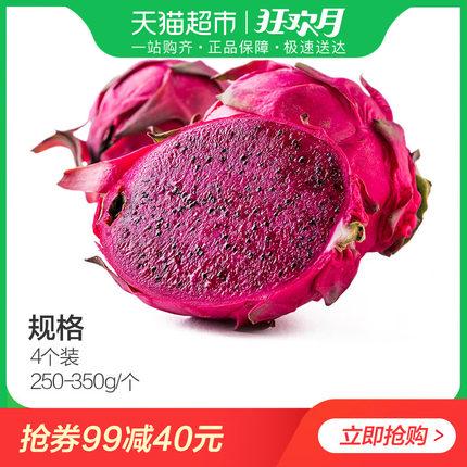 海南蜜宝红心火龙果4个(中果)250-350g/个 新鲜水果现摘实惠装