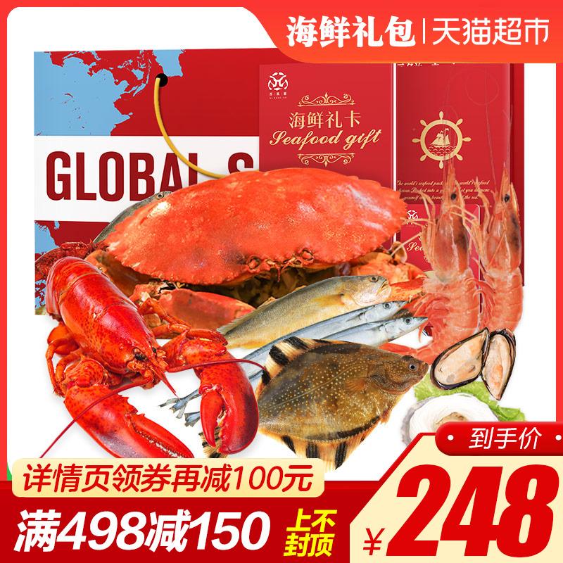 西风阁海鲜大礼包1868型 海参大龙虾黄金蟹鳕鱼年货礼盒海鲜礼券