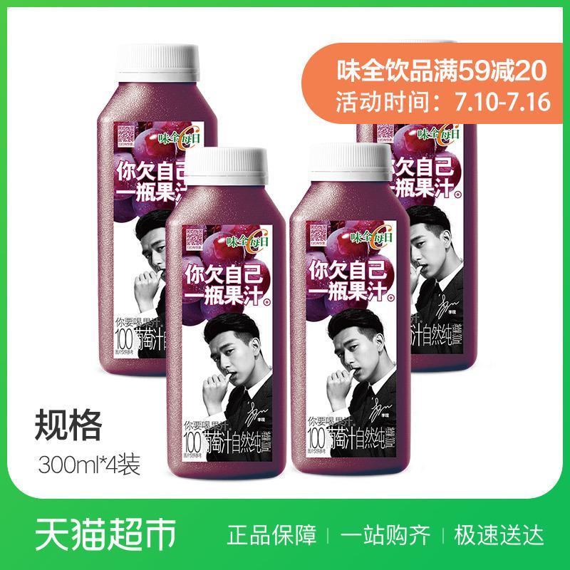Вкус полностью Ежедневный фруктовый сок c чисто stum питье 300ml*4 новый старый пакет Альтернативная отгрузка