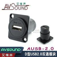 Ай размер еще D тип 2.0 модули выход USB данные установка 86 панель шкафы избежать сварной шов двухпроходный стыковка AUSB-2