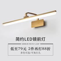 led镜前灯镜柜专用卫生间洗手间浴室厕所化妆灯梳妆灯免打孔镜灯