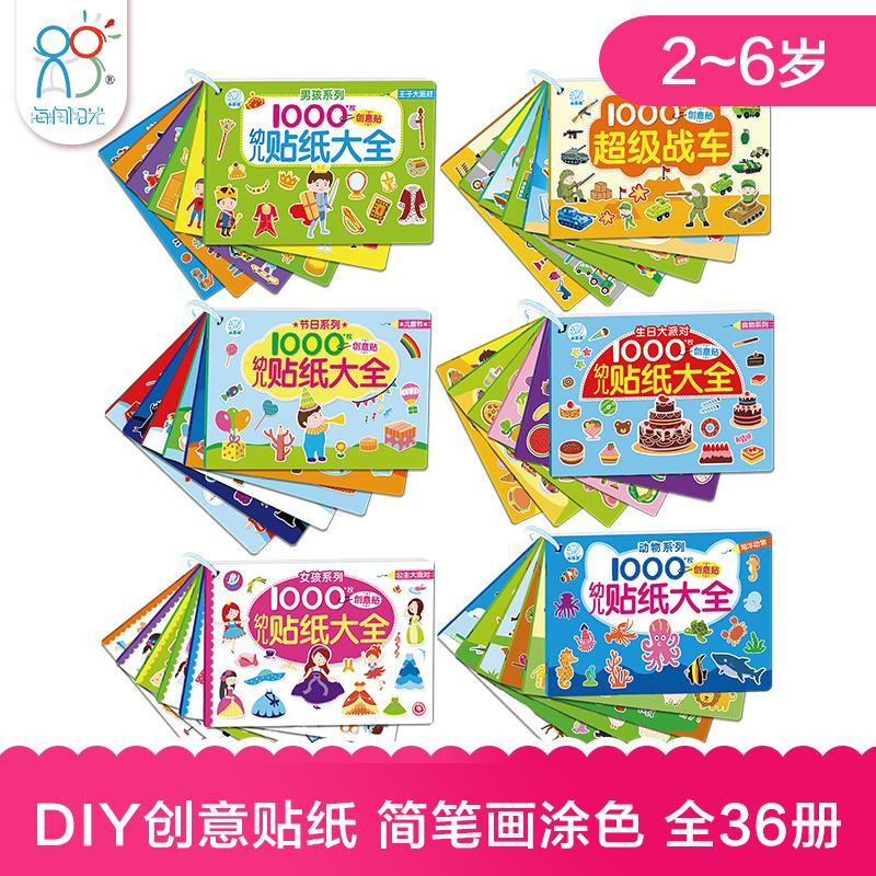 儿童贴纸1-2-3-4-5-6岁宝宝趣味玩具手工贴画幼儿反复粘贴黏贴画