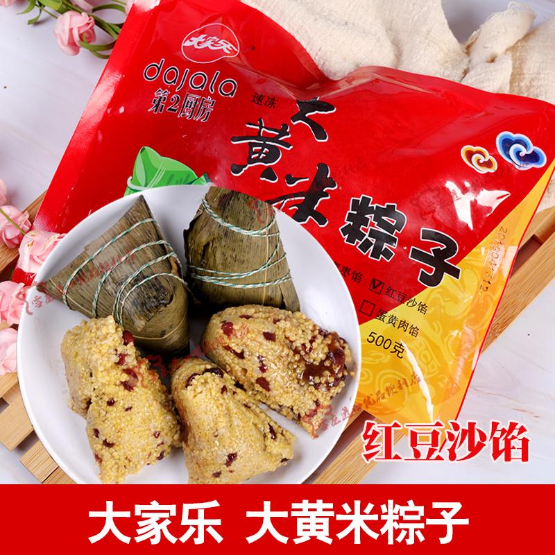 大家乐速冻大黄米粽子 红豆沙馅 500g 第2厨房 加热即食 黄米香粽