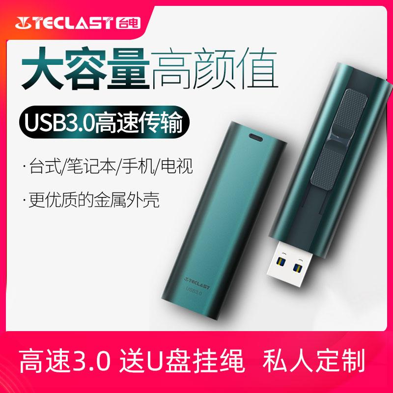 【官方正版】台电U盘64g u盘大容量USB3.0高速定制手机电脑两用商务推拉移动U盘创意金属汽车载正品128G优盘图片