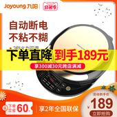 九阳电饼铛电饼档家用双面加热烙饼锅新款全自动断电加深加大正品