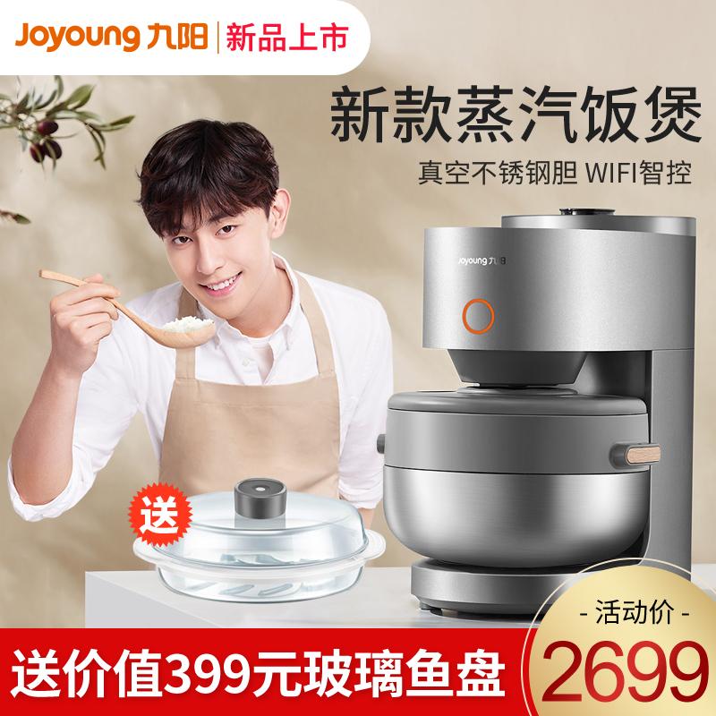 10-10新券九阳蒸汽养生降糖米饭多功能s5饭煲