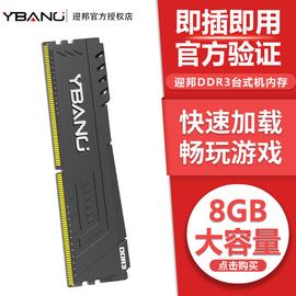 迎邦8g DDR3 1600 1333 1866 8G 三代台式机电脑内存条双通道单条