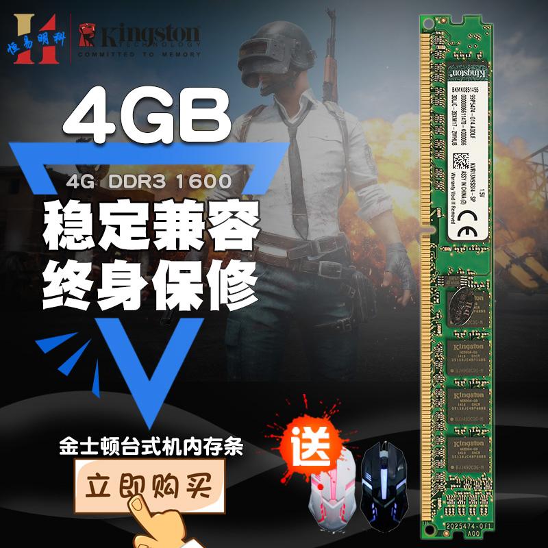 金士顿 ddr3 1600 4g 三代电脑台式机4GB内存条兼容4gb 1333MHz